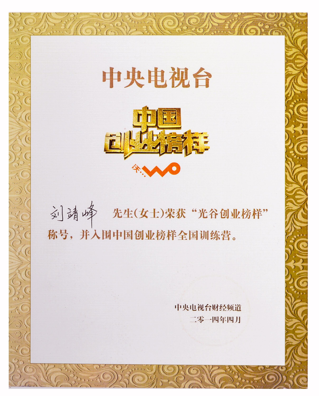 中国光谷创业榜样