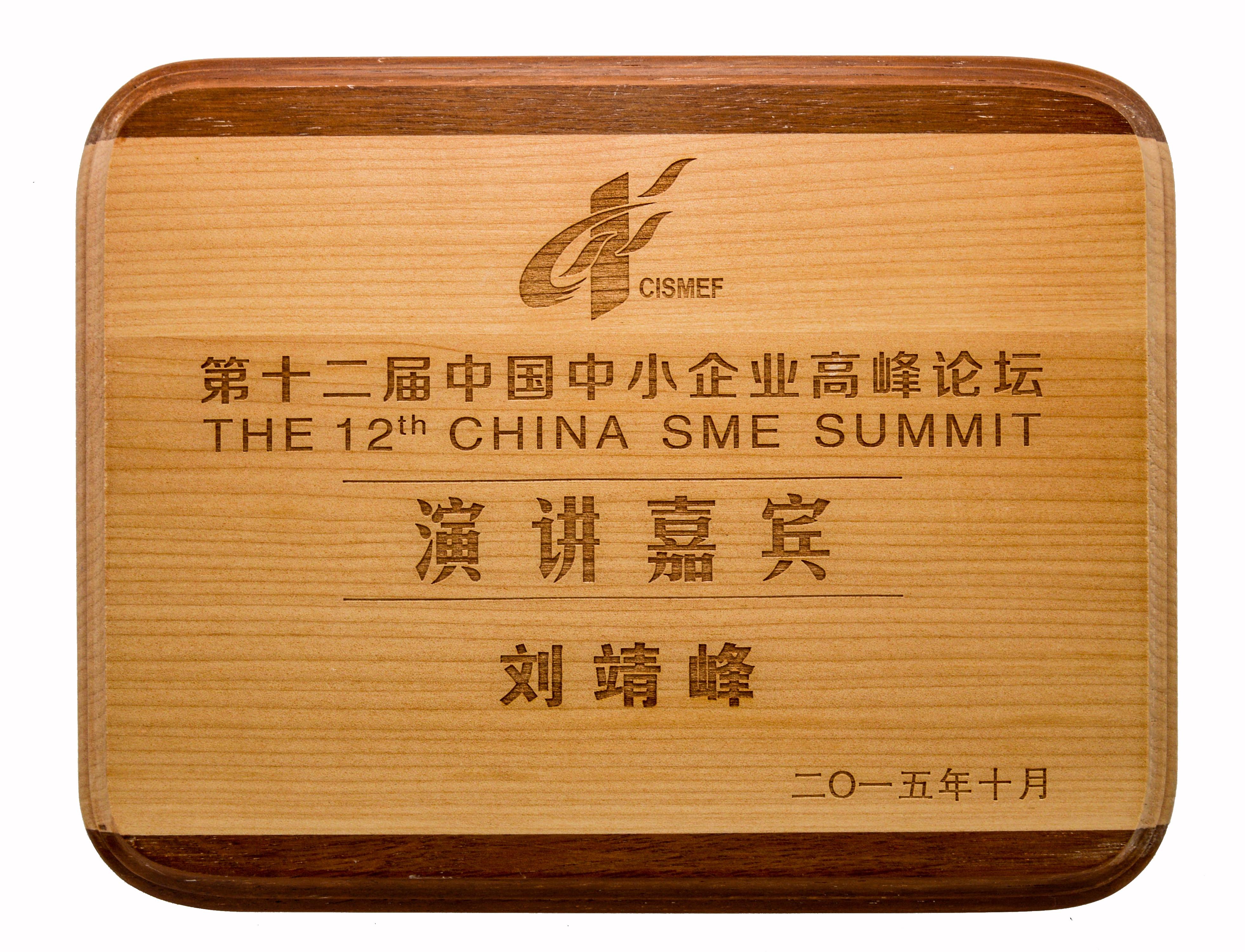 十二届中小企业高峰论坛演讲嘉宾