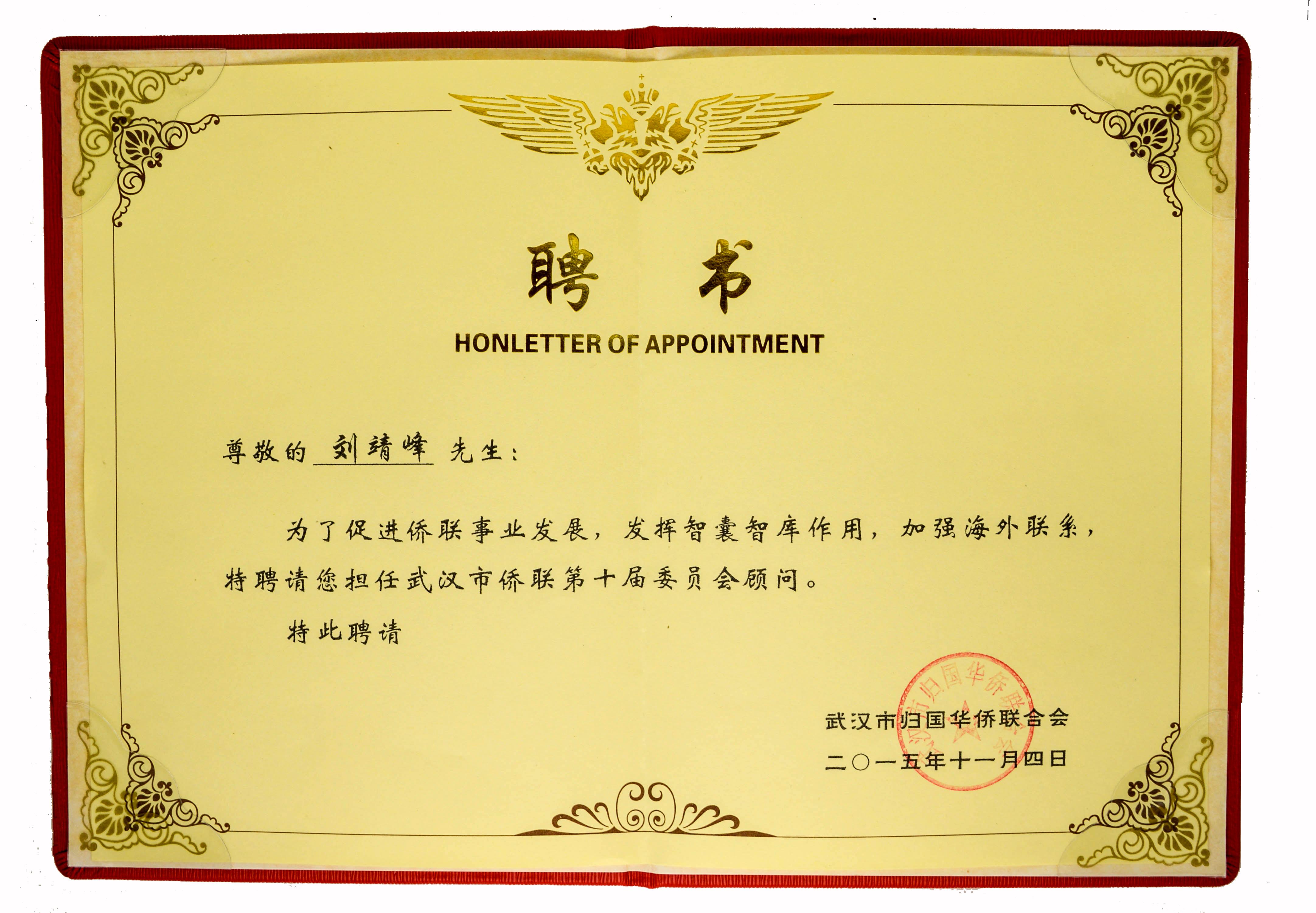 武汉市侨联第十届委员会顾问